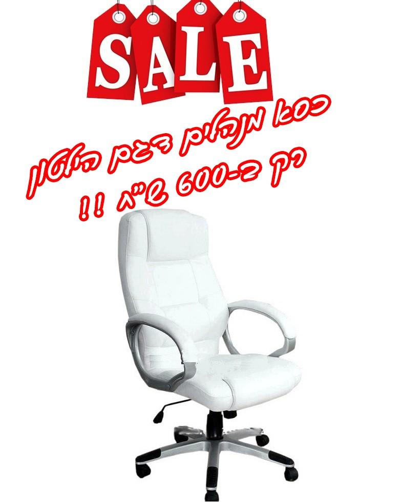 מדהים כסא מנהלים לבן דגם הילטון – במבצע ! – BMISRAEL | פתרונות משרדיים RK-46